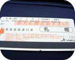 札幌からの高速チケット