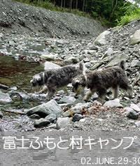 富士ふもと村キャンプ