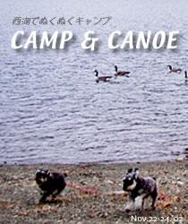 西湖でぬくぬくキャンプ