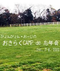 おきらくCAMP de 忘年会
