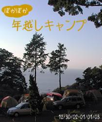 ぽかぽか年越しキャンプ