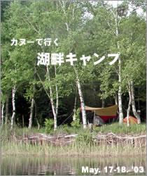 カヌーで行く 湖畔でキャンプ