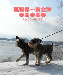 裏磐梯-南会津
