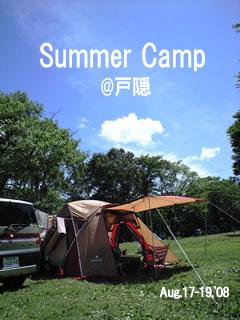 サマーキャンプ@戸隠