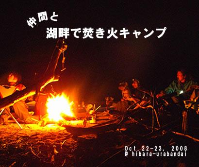 仲間と湖畔で焚き火キャンプ