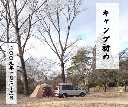 2009年キャンプ初め