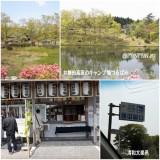 井無田高原キャンプ場と道の駅 清和文楽邑