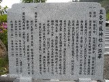 五木阿蘇神社の沿革