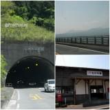 加久藤トンネル
