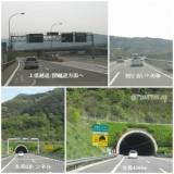 太郎山トンネル