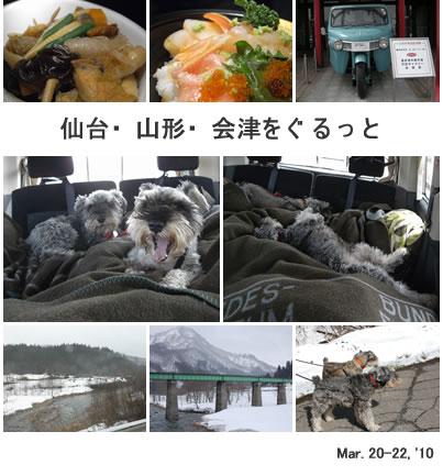 仙台・山形・会津をぐるっと