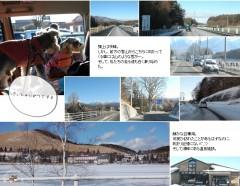 八ヶ岳PA〜白樺湖
