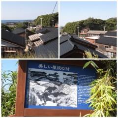 美しい屋根の村